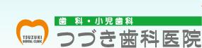 つづき歯科医院ロゴ